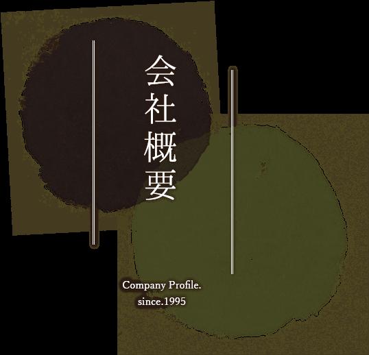 会社概要 Company Profile.since.1995