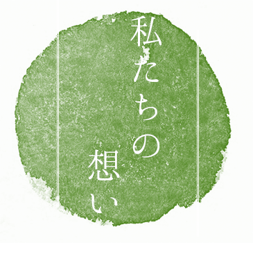 私たちの想い After 50 years worth house building.