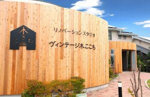 ヴィンテージ木ここちリノベーションスタジオ