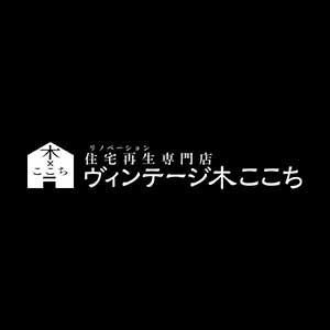 6/26(土)27(日) 完全予約制・お客様宅リノベーション完成見学会 in 西船橋