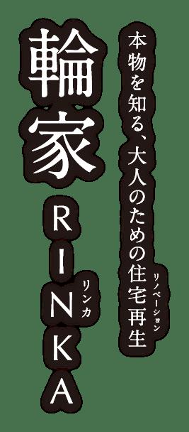 輪家 RINKA