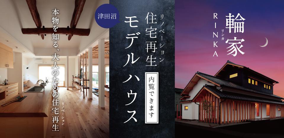 住宅再生(リノベーション)津田沼モデルハウス内覧