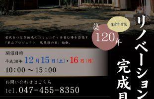 12/15(土)・16(日) 里山プロジェクト風見鶏の里 完成現場見学会@佐倉市