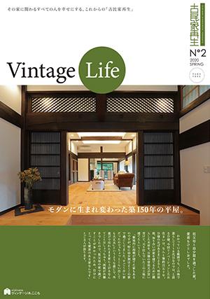 Vintage Life vol.2