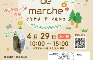 【5/15土に延期】 里山 de marche  に ヴィンテージ木ここちも出店します。