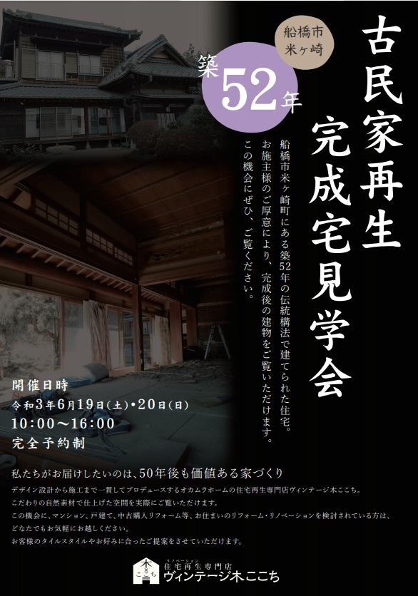 6/19(土)20(日) 完全予約制・古民家再生完成宅見学会 in 船橋