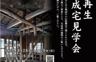 8/28(土)29(日) 完全予約制・古民家再生完成宅見学会 in 佐倉